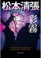 彩霧(さいむ)〜松本清張プレミアム・ミステリー〜