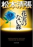 花実(かじつ)のない森〜松本清張プレミアム・ミステリー〜