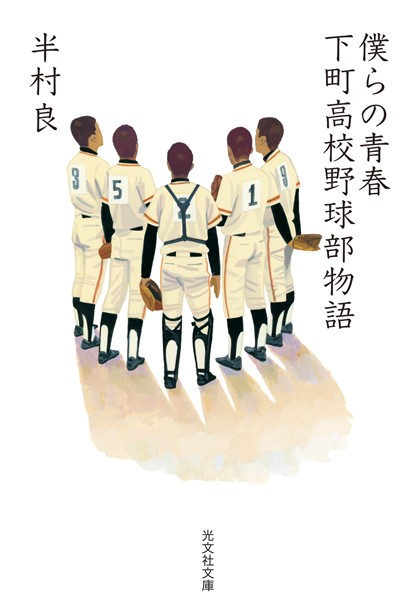 僕らの青春〜下町高校野球部物語〜