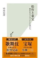 松竹と東宝〜興行をビジネスにした男たち〜