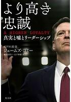 より高き忠誠 A HIGHER LOYALTY〜真実と嘘とリーダーシップ〜