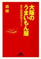 大阪のうまいもん屋〜食の楽園徹底ガイド〜