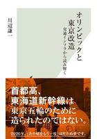 オリンピックと東京改造〜交通インフラから読み解く〜