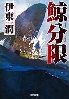 鯨分限(くじらぶげん)