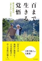 百まで生きる覚悟〜超長寿時代の「身じまい」の作法〜