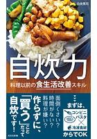 自炊力〜料理(レシピ)以前の食生活改善スキル〜