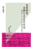 恋愛制度、束縛の2500年史〜古代ギリシャ・ローマから現代日本まで〜