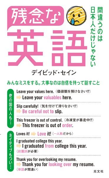残念な英語〜間違うのは日本人だけじゃない〜