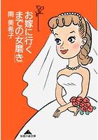 お嫁に行くまでの「女磨き」