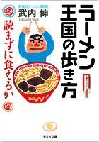 ラーメン王国の歩き方〜読まずに食えるか〜