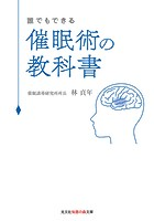 誰でもできる 催眠術の教科書