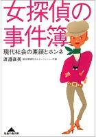 女探偵の事件簿〜現代社会の素顔とホンネ〜