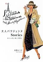 大人パリジェンヌStories〜おしゃれと恋と日常と〜