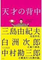 天才の背中〜三島由紀夫を泣かせ、白洲次郎と食べ歩き、十八代目中村勘三郎と親友だった男の話。〜