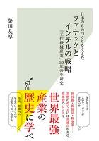 日本のものづくりを支えた ファナックとインテルの戦略〜「工作機械産業」50年の革新史〜