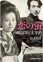 恋の蛍〜山崎富栄と太宰治〜