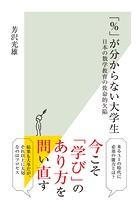「%」が分からない大学生〜日本の数学教育の致命的欠陥〜