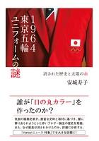 1964東京五輪ユニフォームの謎〜消された歴史と太陽の赤〜