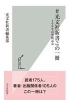 #光文社新書この一冊〜1000点突破記念〜