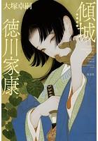 傾城(けいせい) 徳川家康