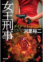 女王刑事(デカ)〜ダイナマイトが150トン〜
