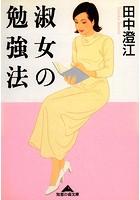 淑女の勉強法