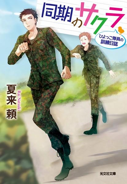 同期のサクラ〜ひよっこ隊員の訓練日誌〜