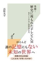 発掘! 歴史に埋もれたテレビCM〜見たことのない昭和30年代〜
