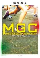 MGC〜マラソンサバイバル〜