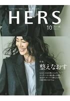 HERS(ハーズ)