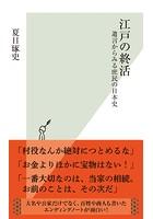 江戸の終活〜遺言からみる庶民の日本史〜