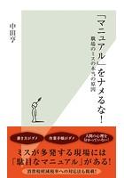「マニュアル」をナメるな!〜職...