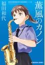 薫風のカノン〜航空自衛隊航空中央音楽隊ノート 3〜