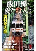 飯田線・愛と殺人と