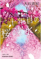 二十年目の桜疎水