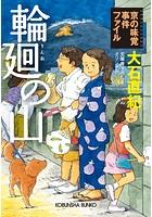 輪廻の山〜京の味覚事件ファイル〜