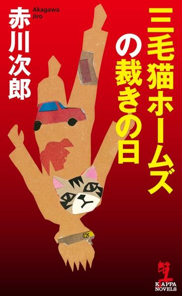 三毛猫ホームズ 長編