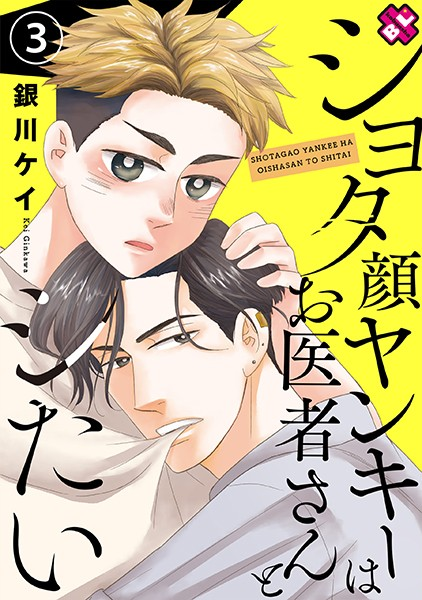 【ショタ BL漫画】ショタ顔ヤンキーはお医者さんとシたい(単話)