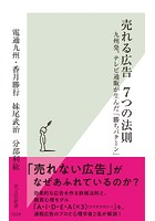 売れる広告 7つの法則〜九州発、テレビ通販が生んだ「勝ちパターン」〜