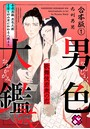 男色大鑑 改 合本版〜歌舞伎若衆の恋〜 【特典ペーパー付】