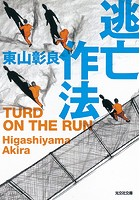 逃亡作法〜TURD ON THE RUN〜