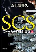 SCS ストーカー犯罪対策室