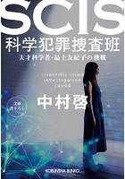 SCIS 科学犯罪捜査班〜天才科学者・最上友紀子の挑戦〜
