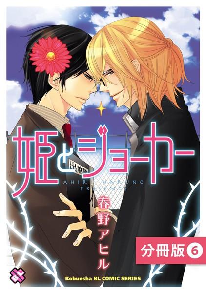 【恋愛 BL漫画】姫とジョーカー(単話)