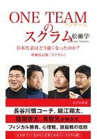 ONE TEAMのスクラム〜日本代表はどう強くなったのか? 増補改訂版『スクラム』〜