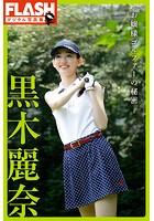 FLASHデジタル写真集 黒木麗奈 お嬢様ゴルファーの秘密