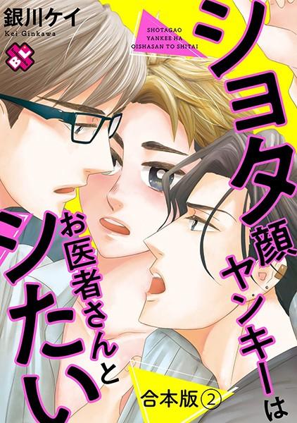 【白衣 BL漫画】ショタ顔ヤンキーはお医者さんとシたい合本版
