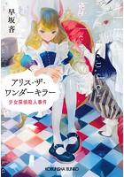 アリス・ザ・ワンダーキラー〜少女探偵殺人事件〜
