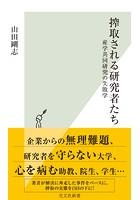 搾取される研究者たち〜産学共同研究の失敗学〜