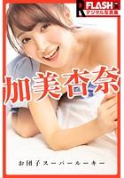 FLASHデジタル写真集R 加美杏奈 お団子スーパールーキー